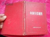 10900;中国分省地图;(36开精装本 1956年版1957年上海第15次印刷 品好)