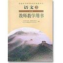 人教版 高中 语文 必修3 教师教学用书 (带光盘)9787107181337