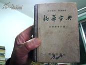 新华字典(1953年初版1958年4印、音序排列.部首检字表、精装64开)