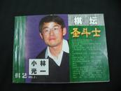 """棋艺(2001-2上)棋坛圣斗士:小林光一(64开,横翻,本书原为""""非卖品""""是棋艺杂志的赠品)"""