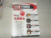 游戏原动力 2000年11月(无光盘)