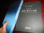 侵华史料1979年《满洲蒙古的大地写真集》初版初印原护封硬精装大开本一册全