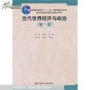 当代世界经济与政治(第五版)李景治,林甦 中国人民大学出版社 9787300176628
