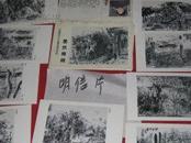 明信片--中国著名山水画家精品选(默然)