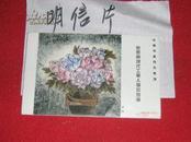 明信片----岳黎丽现代工笔人物花鸟画