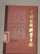 1985中国经济科学年鉴