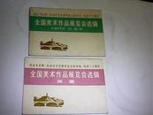 纪念毛主席《在延安文艺座谈会上的讲话》发表三十周年全国美术作品展览会选辑1972.5北京+全国美术作品展览会选辑 版画(2册合售、封面8.5品)