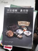上海工美2013年春季拍卖会 文玩瓷杂 鼻烟壶