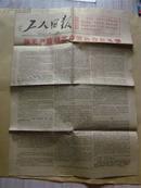 工人日报 1967年1月31日1-4版(八五品)