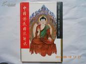 26409《中国佛教图像解说》【精装】1995-3