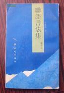 联语书法集 (篆书卷)