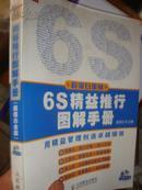 6S精益推行图解手册(附光盘)