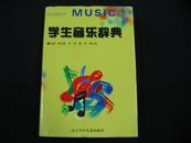 学生音乐辞典