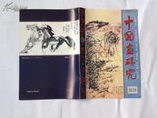 中国画研究 2002年 第1期