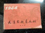 天津杨柳青画社1984