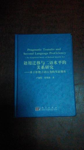 语用迁移与二语水平的关系研究:基于拒绝言语行为的实证调查  原版内页干净