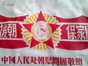 纪念珍品 志愿军慰问所赠丝巾 抗美援朝 保家卫国  【珍藏从未使用】