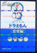 日版漫画 哆啦A梦 机器猫 恋爱编 文库