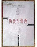 佛教与儒教 廖肇亨译本