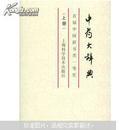 中药大辞典(缩印本)(上册)/江苏新医学院