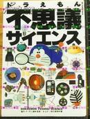 日版收藏 哆啦A梦-机器猫ドラえもん不思议サイエンス
