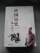 《中国历史》