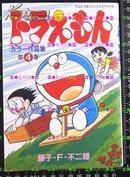 日版收藏-机器猫 哆啦A梦彩色作品集④未収录内容初发行