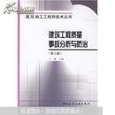 建筑工程质量事故分析与防治(第3版)