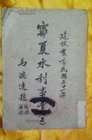 宁夏水利事业xx马鸿达题(建设丛书民国三十一年)