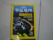 华夏地理2009.4隐秘的村庄