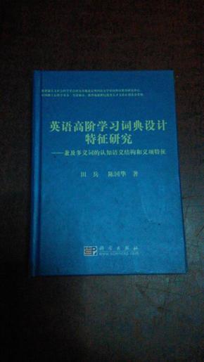 英语高阶学习词典设计特征研究:兼及多义词的认知语义结构和义项特征  原版内页全新
