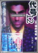 代号12 福井晴敏著 山东文艺出版社2000年一印一版 日本最新获奖推理小说