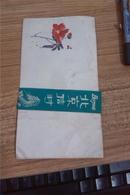 八十年代 空白北京信封2枚 带腰封 水墨画精美