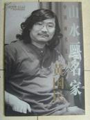 黄国民:《黄国民山水画名家》  (中国残疾人美术家联谊会副会长,中国美术家协会会员,中国国画家协会理事)