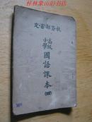 高级小学国语课本(四)
