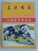 赵贵德:著《怎样画马》 (中国近现代名家赵贵德作品选粹)