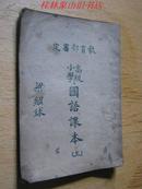 高级小学国语课本(三)