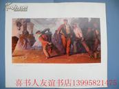 文革期间6开名家油画散页(铜版纸)--   张洪文  刘荣仁《洪炉炼精钢》  [柜3--3-1]