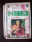叶卡特琳娜女皇(上下册)/杜查理