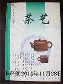 茶文化系列:茶艺/秦浩