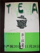 茶的故事/赵丁