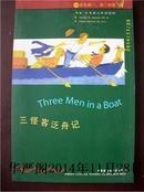 书虫.牛津英汉双语读物-三怪客泛舟记(适合高一、高二年级)