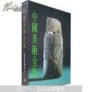 考古书店 正版 中国美术全集9:工艺美术编(玉器)