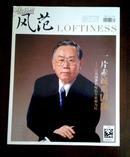 旧藏期刊 【风范】2009年12月号 总第80期 全球通VIP会员刊物