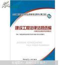 2012年全国二级建造师执业资格考试用书:建设工程法律法规选编(附案例及建造师政策解读)