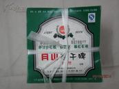 【啤酒标】月山啤酒标 超干啤 干纯 主标  原捆500张 合售