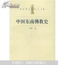 中国东南佛教史