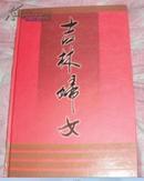 吉林妇女(李宝凤剪纸集)内有十幅真正的手工剪纸、中英文对照说明  品好(在电脑桌上)