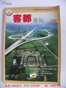 客都论坛(2008年合刊)