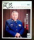 旧藏期刊 【风范】2010年4月号 总第84期 全球通VIP会员刊物